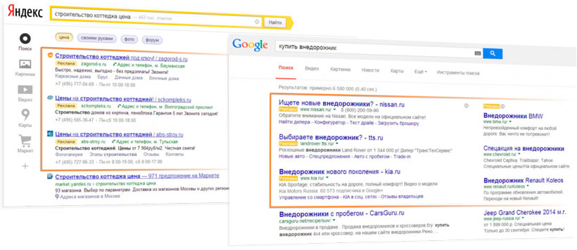 Реклама Яндекс.Директ или Google AdWords
